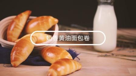 嫩食记——奶香黄油面包卷