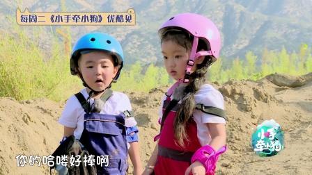 """小手牵小狗 2017 阿拉蕾带""""哈喽""""考试!陈汉典罗志祥赞赏有加!"""