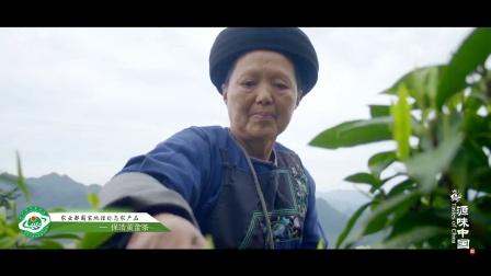 《源味中国》宣传片