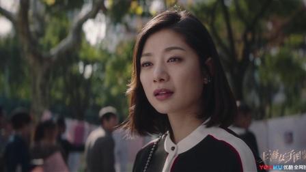 《上海女子图鉴》魔女恋爱日记 ·袁文康——都是下雨惹的祸
