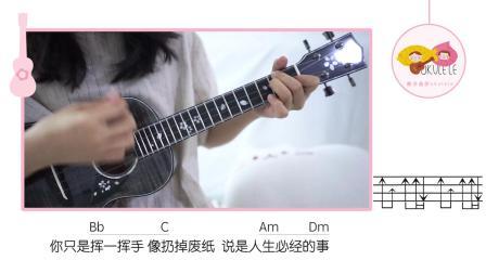 你曾是少年 S.H.E  【桃子鱼仔ukulele教室】