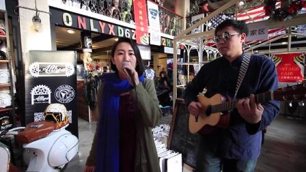 吉他弹唱 玫瑰玫瑰我爱你-蓝旗袍(郝浩涵和柴霞)蜜蜂文艺复古市集
