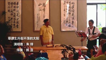 献唱母亲节——2018年石梅山庄郝澐独唱音