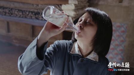 《爱情的边疆》【殷桃CUT】29 文艺秋陪着喝酒,范大爷留信教做竹筏