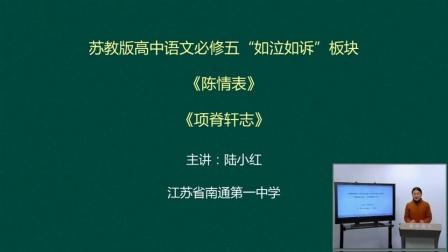 077苏教版高中语文必修五如泣如诉板块《陈情表》《项脊轩志》上