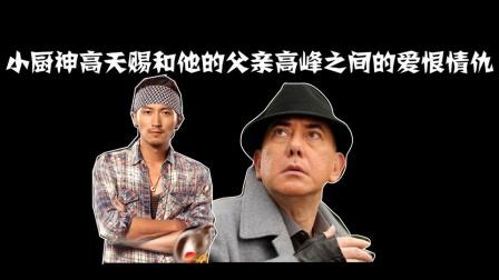 新片剧透47《决战食神》
