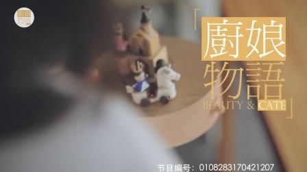 厨娘物语 2017 盒子蛋糕的4种有爱吃法 14