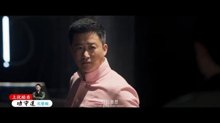 功守道:马云致敬中国武学 对决高手频出金句