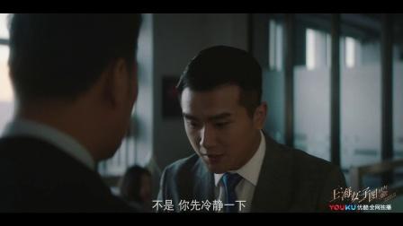 《上海女子图鉴》【刘孜CUT*王真儿CUT】14 斯嘉丽改变婚约,男友闹事海燕相劝
