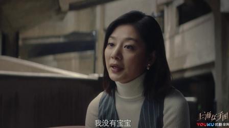 《上海女子图鉴》【王真儿CUT*盛一伦CUT】11 海燕孤注一掷,争取商家投资严冰