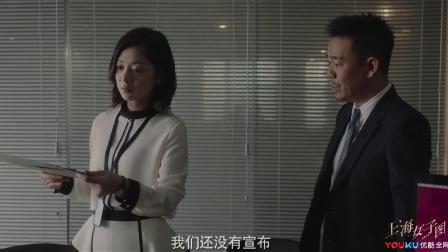 《上海女子图鉴》【王真儿CUT*刘孜CUT】14 斯嘉丽引上层不满,鼓励海燕往上爬