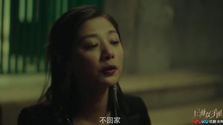 《上海女子图鉴》【王真儿CUT*李程彬CUT】12 陆曼妮喝醉,张天皓帮助搀扶两醉鬼