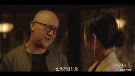 《上海女子图鉴》【姚橹CUT*王真儿CUT】15 林立宴请海燕,认为时势改变人