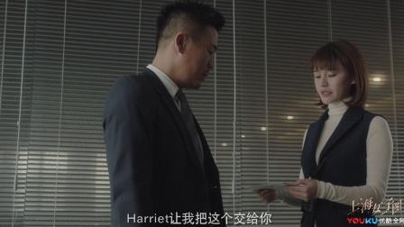 《上海女子图鉴》【姚橹CUT*王真儿CUT】15 海燕林立畅聊人生,追求目标决意离职