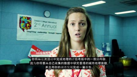 Geography at Dulwich Zhuhai