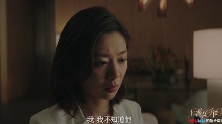 《上海女子图鉴》魔女恋爱日记 ·马德钟——转角遇见mr.big
