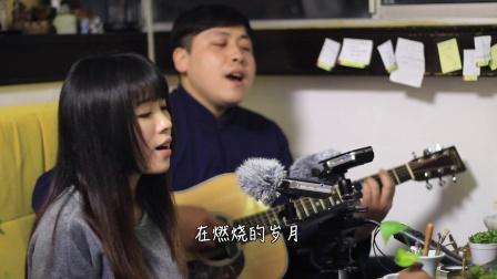 吉他弹唱 礼物(本期搭档:袁咏、陶俊、Amylee)