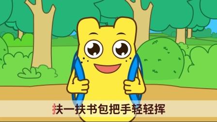 咕力儿歌:上学歌