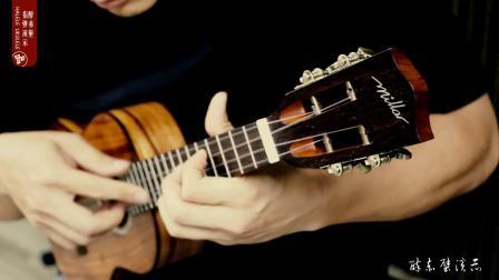 【哈里里】醉赤壁ukulele指弹演示