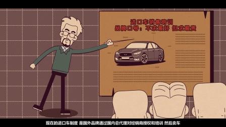 外国40万的车国内卖100万,钱都让谁赚去了?