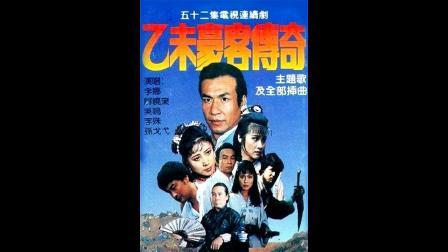 乙未豪客传奇1991插曲:世事皆空  李娜