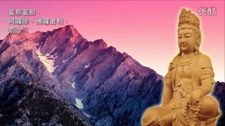 佛教歌曲《大悲咒》佛教音乐天籟梵音梵唱佛教综艺