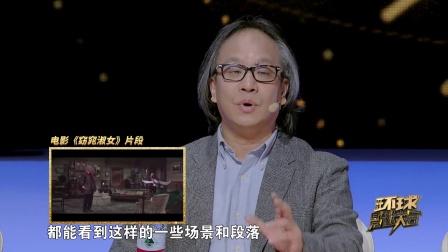 环球影迷大会 第一季 吴冠平讲解《爱乐之城》保留经典好莱坞歌舞片传统