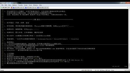 【原创】SSH隧道技术原理精讲 - 上集