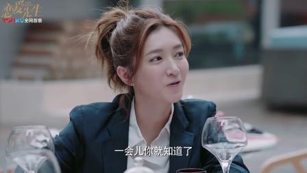 《恋爱先生》【靳东CUT】31 罗玥智勇双全 帮助程皓谈成生意