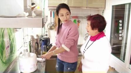 《民生实验室》: 电饭锅做蛋糕