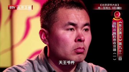 《东汉演义》抱月双槐领恩收双雄(九十二)