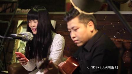 吉他弹唱 辛德瑞拉(郝浩涵和周韵)
