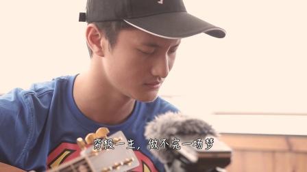 吉他弹唱 南山南(本期搭档:黄铭炫/16岁)