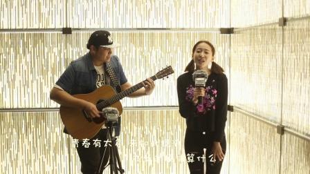 吉他弹唱 青春修炼手册(本期搭档:孙小猴)