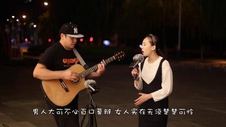 吉他弹唱 阴天(本期搭档:孙小猴)