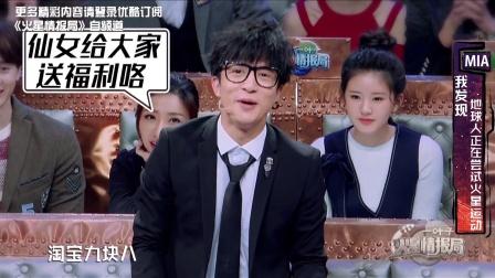 """火星运动最劲爆 杨迪卖力""""夹""""谦谦比耐力"""