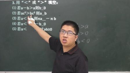 【免费】第46讲不等式的基本性质练习题于箱老师精品课程之初中数学