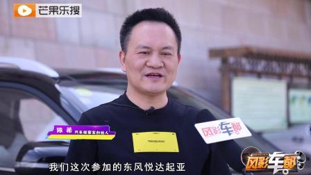 东风悦达起亚新一代智跑 行路中国 智身西境(上集)