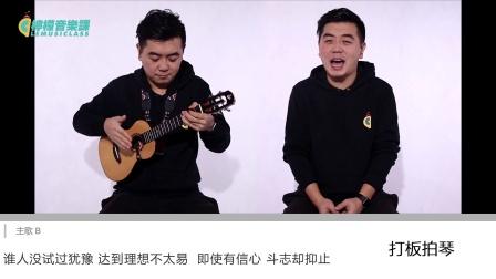 【柠檬音乐课】尤克里里弹唱教学《不再犹豫》