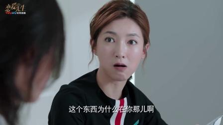 """恋爱先生 37 顾遥故意来找罗玥 拿出被撕毁的""""结婚证"""""""
