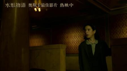 《水形物语》亮相白色节周末 全新电影片段见证青涩跨族恋