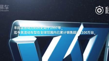 丰田为中国消费者带来了两款高端插电式混合动力汽车