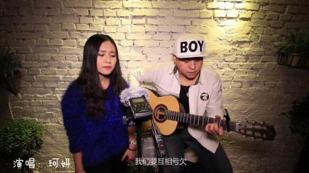 吉他弹唱 匆匆那年(郝浩涵和珂妍)