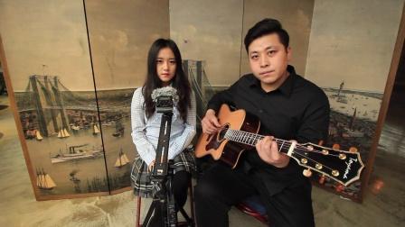 吉他弹唱 阳光下的星星(郝浩涵和刘珂妍)