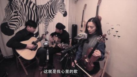 吉他弹唱 赵照-当你老了(又又、陶俊、郝浩涵)