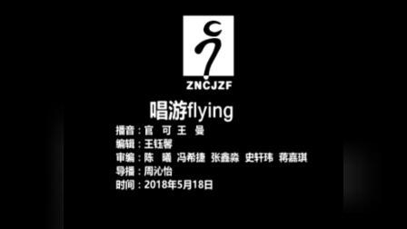 2018.5.18eve 唱游flying