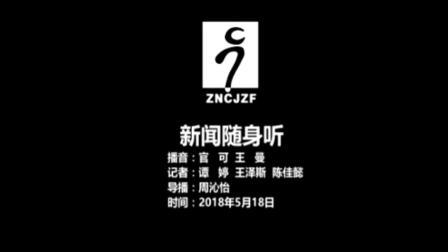 2018.5.18eve 新闻随身听