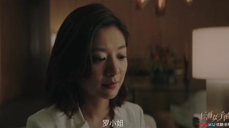 上海女子图鉴 11 贤妻解释手镯含义,请求海燕离开