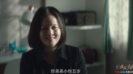 上海女子图鉴 12 海燕招待爸妈,被催尽早结婚生子