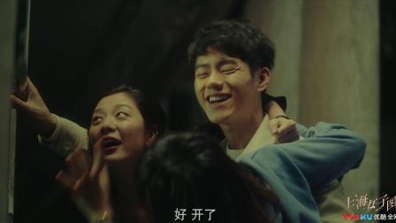上海女子图鉴 12 张天皓接海燕, 搀扶哄人男友力爆棚